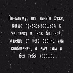 I'm a little picky about but this is a all girl group I enjoy listening too. Love You Poems, Sad Love Quotes, Teen Quotes, Quotes And Notes, Book Quotes, Life Quotes, Russian Quotes, Sad Pictures, Some Words