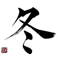 beifongkendo:  Kanji calligraphy of 'fuyu', winter.                                                                                                                                                      More