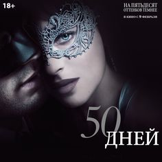 When a wounded Christian Grey tries to entice a cautious Ana Steele back into his life, she demands a new arrangement before she will give him. Watch Fifty Shades Darker, 50 Shades, Luke Grimes, Ana Steele, Scary Stories To Tell, Fifty Shades Trilogy, Tv Series Online, Universal Pictures, Friends Show