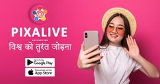 This platform is great for upload, download and sharing videos, photos and voice note.  Download Now.!  #Pixalive #App #News #voice #image #Photo #video #Games #socialMedia #Friends #Chat #VideoCall #Voicecall #Photos #Text #Games Google App Store, Text Games, Medium App, News Apps, What's Trending, Photo S, Closer, Make It Simple, The Voice