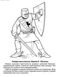 Воины и рыцари - Colorator.Net - раскраски для детей -…