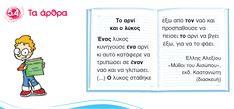 Το βιβλίο γραμματικής ήρθε και στο σχολείο μας (επιτέλους)! Έκπληκτοι όμως, διαπιστώσαμε ότι για ακόμα μια χρονιά προμηθευτήκαμε το παλιό βι... Greek Language, Bullet Journal, Blog, Greek, Blogging