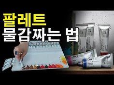 수경쌤의 비밀과외 15편 - 수채화 물 조절 어떻게? (1) how to adjust the amount of water in watercolor painting - YouTube Middle School, Watercolor Paintings, Fairy Tales, Education, Learning, Drawings, Studio, Magnolias, Illustrations