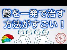 【衝撃】鬱を一発で治す方法がすごい!驚きのストレス解消法【健康雑学】 - YouTube