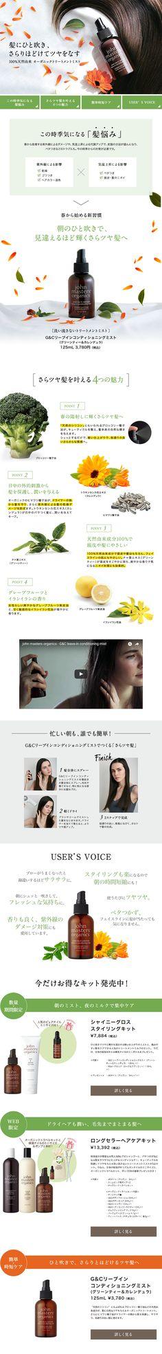 ランディングページ LP オーガニックトリートメントミスト|美容・スキンケア・香水|自社サイト