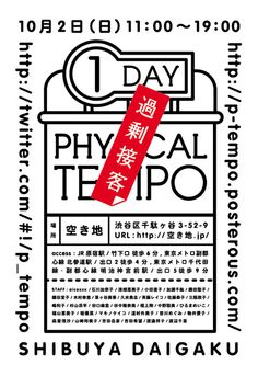 Physical Tempo    The white Kanji has a very nasty meaning if you read it as Chinese characters... but that's not why i pinned it, I like the design (seriously).