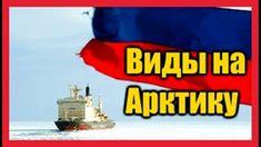 Запад нервничает из за планов России в Арктике