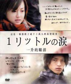Nihon ga daisukii: Dorama 1 Litro de Lágrimas