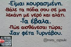 Free Therapy, Funny Greek, Greek Quotes, True Words, Laugh Out Loud, Kai, Funny Quotes, Jokes, Humor