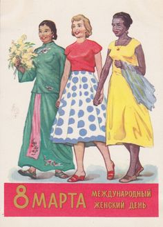 Art, image and ideology: the history of Soviet relations with Africa, told in pictures Soviet Art, Soviet Union, Ww2 Propaganda Posters, Communist Propaganda, 8 Mars, African Life, Mother Images, Avant Garde Artists, Africa Art