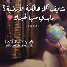 اشتقت لك Words Arabic Quotes Quotes