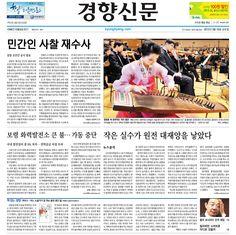 3월 16일 경향신문 1면입니다