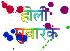 Happy Holi Quotes, Happy Holi Images, Editing Background, Picsart Background, Holi Messages, Make A Flyer, Holi Colors, Holi Celebration, Png Photo