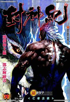 Feng Shen Ji 10 - http://www.kingsmanga.net/feng-shen-ji-10/