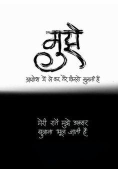 Soch soch k baat h wishwas ho toh sb theek ho skta b na ho toh kuj nhi💔 Hindi Quotes Images, Shyari Quotes, Hindi Words, Life Quotes Pictures, Love Quotes In Hindi, True Love Quotes, Strong Quotes, Words Quotes, Hindi Qoutes