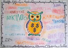 Η Νατα...Λίνα στο Νηπιαγωγείο: ΓΝΩΡΙΖΩ ΤΟ ΟΝΟΜΑ ΜΟΥ Kindergarten, Names, Blog, September, Easter, Easter Activities, Kindergartens, Blogging, Preschool