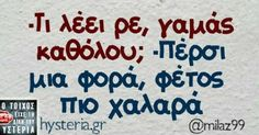 Funny Picture Quotes, Funny Quotes, Funny Memes, Jokes, Sex Quotes, Wisdom Quotes, Funny Greek, Have A Laugh, True Words