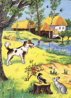"""""""Жил-был пёс"""". Украинская народная сказка. Иллюстрации Е. Дидковской."""