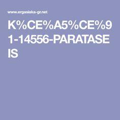 K%CE%A5%CE%91-14556-PARATASEIS