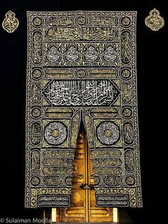 Door of Khana Kaba