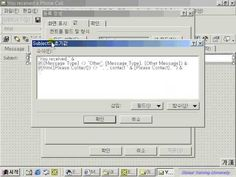 ex0414 Outlook 양식Form 사용하기   5