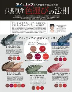 2017年9月号 MAQUIA試し読み | マキアオンライン(MAQUIA ONLINE) Makeup Lessons, Makeup Tips, Eye Makeup, Hair Makeup, How To Make Hair, Make Up, Beauty Care, Beauty Hacks, Putting On Makeup