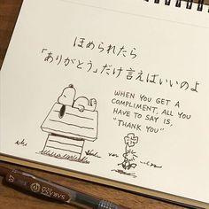 褒められなれてないからか、つい #いやいやいや #そんなそんな と謙遜してしまうけど(日本は謙遜文化だしね) 褒められたら、素直に笑顔でありがとうって言えたら、自分も褒めてくれた相手も、ほっこりハッピーになるんじゃないかとおもうのです。。。 **************** この言葉、スヌーピーのピーナッツの名言なんですけど、言ったのはスヌーピーでもチャーリーブラウンでもなく、リランのクラスメイトって。。。 #誰やねん #スヌーピー #ウッドストック #サイズ感 #わからず #ピーナッツ #snoopy #peanuts #名言 #私の声は #ただいま #天龍源一郎 #いろいろと #伝わらなすぎて #困るわー #書 #書道 #硬筆 #ボールペン字 #イラスト #手書き #手書きツイート #手書きpost #手書きツイートしてる人と繋がりたい #美文字 #美文字になりたい #calligraphy #japanesecalligraphy