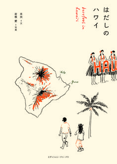 gurafiku: Japanese Book Cover: Barefoot in Hawaii. Yuriko Itani. 2013