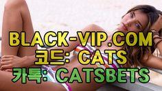 주식홀짝 BLACK-VIP.COM 코드 : CATS 주식토토 주식홀짝 BLACK-VIP.COM 코드 : CATS 주식토토 주식홀짝 BLACK-VIP.COM 코드 : CATS 주식토토 주식홀짝 BLACK-VIP.COM 코드 : CATS 주식토토 주식홀짝 BLACK-VIP.COM 코드 : CATS 주식토토 주식홀짝 BLACK-VIP.COM 코드 : CATS 주식토토