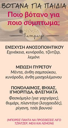 #παιδιά #βήχας #πυρετός #βότανα #μωρά #βρέφη #ανοσοποιητικό Vegan V, Weight Loss Detox, Healing Herbs, Dessert For Dinner, Kids Health, Homeopathy, Fitness Nutrition, Nutritious Meals, Remedies