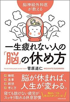 『一生疲れない人の「脳」の休め方』の感想、レビュー(休蔵さんの書評)【本が好き!】 Reference Book, Brain Training, Study Hard, Book Title, Books To Buy, Book Lists, Beautiful Words, Book Quotes, Trivia