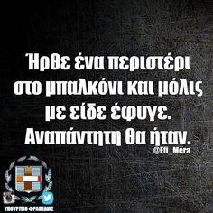 Αναπάντητη Funny Greek Quotes, Funny Quotes, Funny Images, Funny Pictures, Greek Words, Magic Words, Lol So True, Just Kidding, Just For Laughs