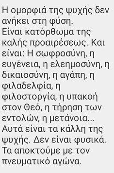 Prayers, Greek, Math Equations, Tattoo, Words, Art, Art Background, Kunst, Prayer