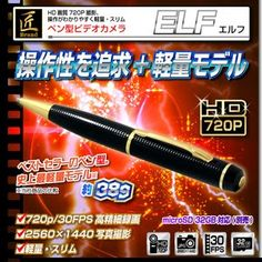 最新!超小型カメラ最前線: ペン型小型ビデオカメラ(匠ブランド)『ELF』(エルフ)