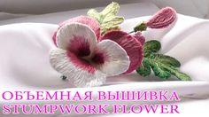 ОБЪЕМНАЯ ВЫШИВКА ГЛАДЬЮ   \  STUMPWORK FLOWER