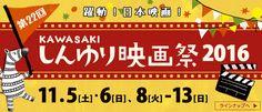 第22回かわさきしんゆり映画祭は11月5日、6日、8日から13日まで川崎アートセンターにて開催します。クリックすると、ラインナップページへ移動します。