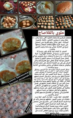 Eid Sweets, Arabic Sweets, Arabic Food, French Macaroon Recipes, French Macaroons, Moroccan Desserts, Food Network Recipes, Cooking Recipes, Tunisian Food