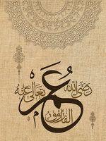 Omar Ibn Khattab R.A. by Baraja19