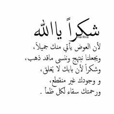 الحمد والشكر لله Islamic Inspirational Quotes, Religious Quotes, Some Quotes, Words Quotes, Book Qoutes, Coran Islam, Islamic Quotes Wallpaper, Islamic Phrases, Funny Arabic Quotes