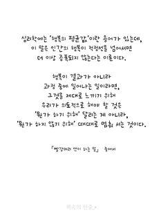 홍여우디톡스시연 Wise Quotes, Famous Quotes, Korean Text, Love Life, My Love, Korean Language Learning, Korean Quotes, Learn Korean, Poems