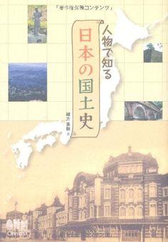 人物で知る日本の国土史 緒方 英樹, http://www.amazon.co.jp/dp/4274205819/ref=cm_sw_r_pi_dp_Zh-Bsb15WX0E5