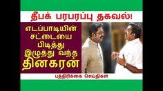 எடப்பாடி பழனிச்சாமியின் சட்டையை பிடித்து இழுத்து வந்த தினகரன் latest tamil political newsthis video for latest tamil political news in edappaty palanisamy ,o.panneerselvam , sasikala natarajan, ttv dhinakaran. deepak admk தமிழக .... Check more at http://tamil.swengen.com/%e0%ae%8e%e0%ae%9f%e0%ae%aa%e0%af%8d%e0%ae%aa%e0%ae%be%e0%ae%9f%e0%ae%bf-%e0%ae%aa%e0%ae%b4%e0%ae%a9%e0%ae%bf%e0%ae%9a%e0%af%8d%e0%ae%9a%e0%ae%be%e0%ae%ae%e0%ae%bf%e0%ae%af%e0%ae%bf%e0%ae%a9%e0%af%8d/