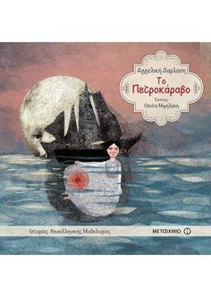 Ιστορίες Νεοελληνικής μυθολογίας - metaixmio.gr