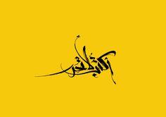 Freestyle Calligraphy on Behance