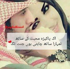 In shaa Allah ❤ Love Romantic Poetry, Romantic Poems, Romantic Shayari, Love Husband Quotes, Wife Quotes, True Love Quotes, Poetry Quotes In Urdu, Love Poetry Urdu, Muslim Love Quotes