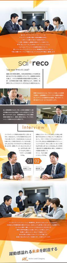 株式会社アクティブ アンド カンパニー/コンサルティング営業(HRオートメーションシステムの提案)/法人営業経験者歓迎/年間休日128日の求人PR - 転職ならDODA(デューダ)