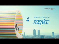 トーエネックテレビCM「快適の先へ」篇 - YouTube