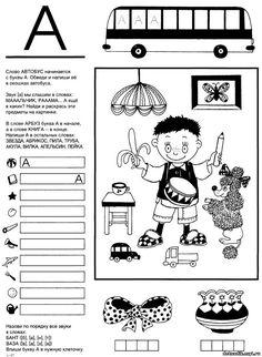 Я ПИШУ СЛОВА С БУКВОЙ А - Я ПИШУ СЛОВА - УЧИМСЯ ПИСАТЬ - Каталог статей - САЙТ ДЛЯ ВОСПИТАТЕЛЕЙ И РОДИТЕЛЕЙ Learning Activities, Activities For Kids, Russian Lessons, Russian Alphabet, Rules For Kids, Russian Language, Preschool Worksheets, Early Learning, Learn To Read