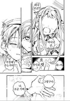 Manga Anime, Anime Art, Manga Pages, I Love Anime, Manga Drawing, Aesthetic Anime, Manga To Read, Anime Characters, Memes