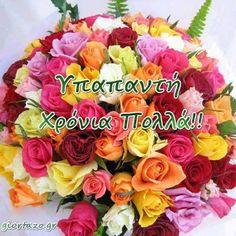 02 Φεβρουαρίου 🌹🌹🌹 Σήμερα γιορτάζουν οι: Υπαπαντή,Μαρουλία,Μαρούλα,Ρούλα - Giortazo.gr